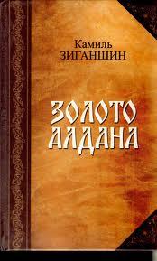 "Дилогия К. Зиганшина ""Золото Алдана"" (""Скитники"", ""Золото Алдана"")"""