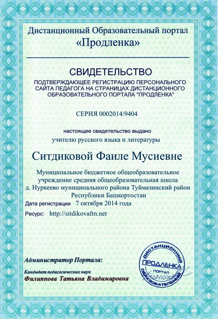 Ситдиковой Фаиле Мусиевне